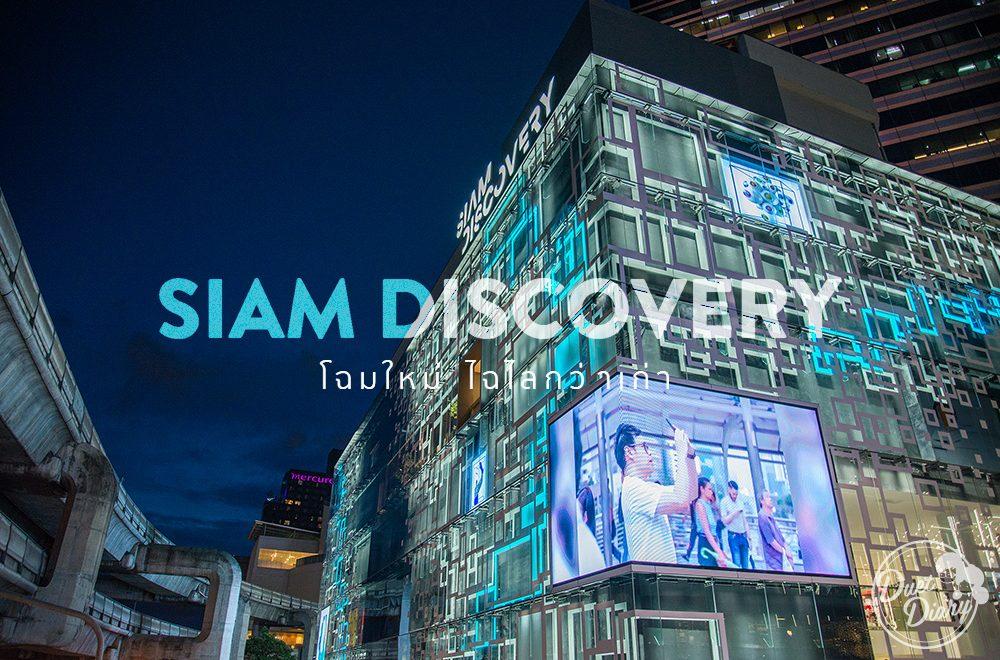 Siam Discovery โฉมใหม่ ไฉไลกว่าเก่า !