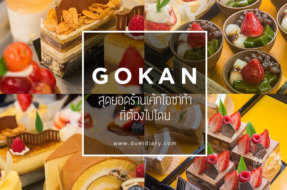 GOKAN สุดยอดร้านเค้กโอซาก้า…ที่ต้องไปโดน!