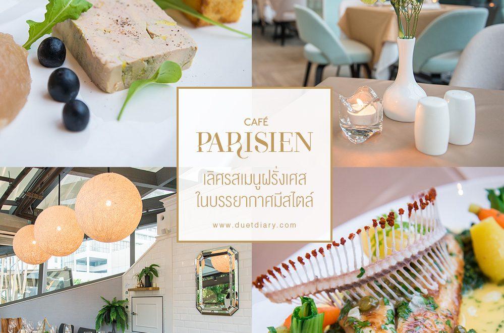 เลิศรสเมนูฝรั่งเศสในบรรยากาศมีสไตล์ Cafe' Parisien