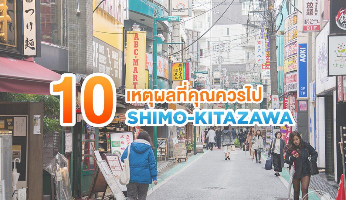10 เหตุผล ที่คุณควรไป Shimokitazawa