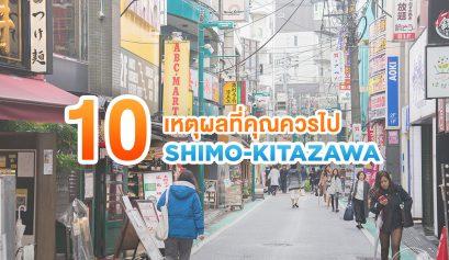 shimokitazawa,ชิโมคิตะซาว่า,pantip,รีวิว,review,เที่ยวญี่ปุ่น,ร้านน่ารัก,hipster,ฮิปสเตอร์,ย่านฮิปๆ,โตเกียว,tokyo,ที่เที่ยวญี่ปุ่น, เที่ยวญี่ปุ่น โตเกียว,สถานที่ท่องเที่ยวในโตเกียว