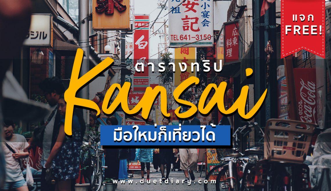 แจกฟรี! ตารางทริปเที่ยว Kansai [ฉบับมือใหม่ก็เที่ยวได้]