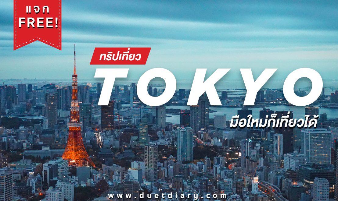 แจกฟรี! ตารางทริปเที่ยว Tokyo !! [มือใหม่ก็เที่ยวได้]